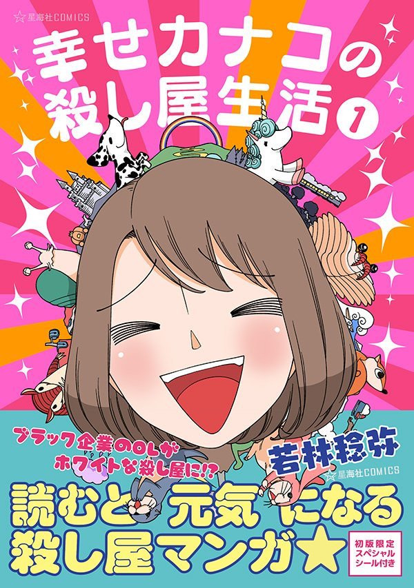 出典:lohas.nicoseiga.jp