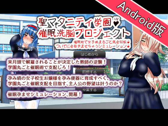 【ゲーム 】妊娠/孕ませ要素ある注目の作品