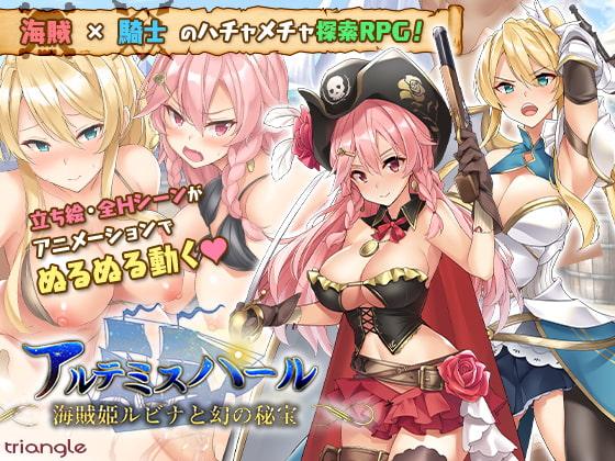 【感想】アルテミスパール~海賊姫ルビナと幻の秘宝~