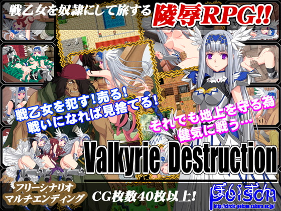 【同人ゲーム】フリーシナリオシステムのDLsite同人エロRPGまとめ!