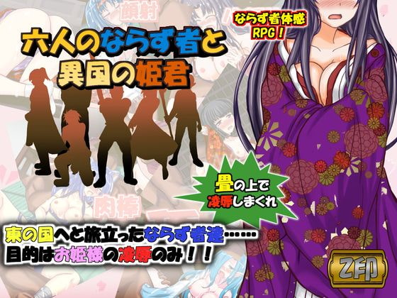 100円の同人ゲーム! 「六人のならず者と異国の姫君」