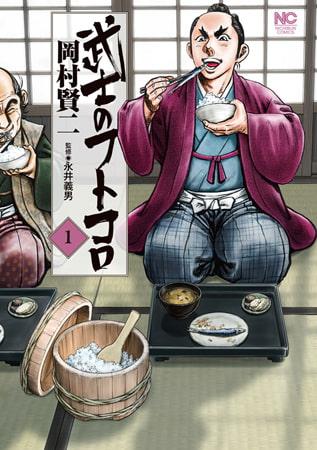 貧しい御家人の次男から見たミクロな江戸の経済漫画 武士のフトコロ
