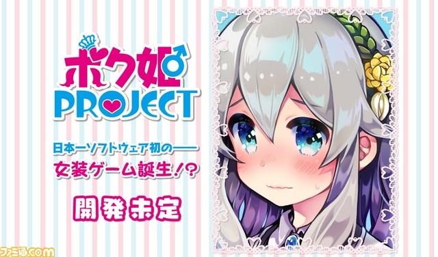 日本一ソフトウェアが初の女装ゲーム企画「ボク姫PROJECT」始動!?(ただし発売未定)