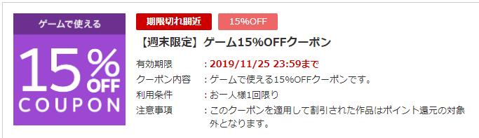 ゲーム限定週末限定15%オフクーポンが来てました!【2019/11/25まで】