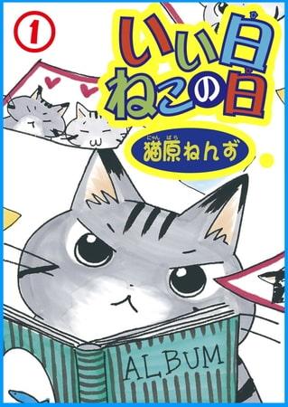 猫の本をまとめてみた