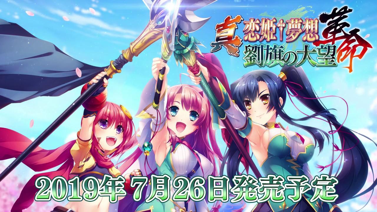 「恋姫」シリーズの紹介および、今月発売の「真・恋姫†夢想-革命-劉旗の大望 」について