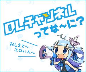DLチャンネルチュートリアルまとめ!