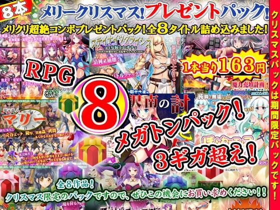 【期間限定クリスマス大特価!】ゲーム1本あたりの価格は163円!!総容量3ギガ超え!!!