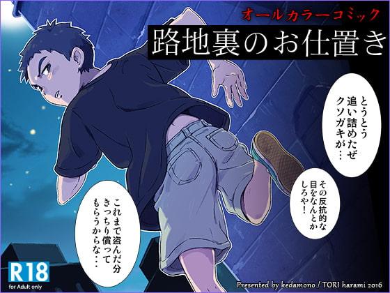 【ショタ×凌辱】超過激なホモショタ作品をご紹介!