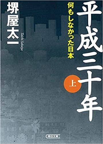 """平成の未来予測・『平成三十年』の""""パソエン""""と""""バ美肉"""""""