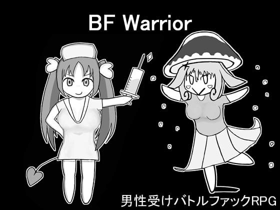 2018/11/13 [体験版]BF Warrior