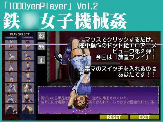 鉄〇女子機械姦 ☆3 エロドットアニメーションを鑑賞するだけ