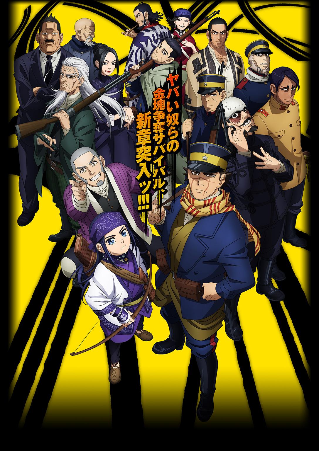 出典:www.kamuy-anime.com
