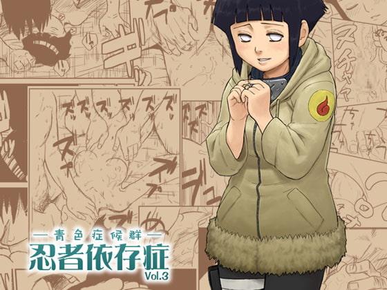 忍者依存症Vol.3