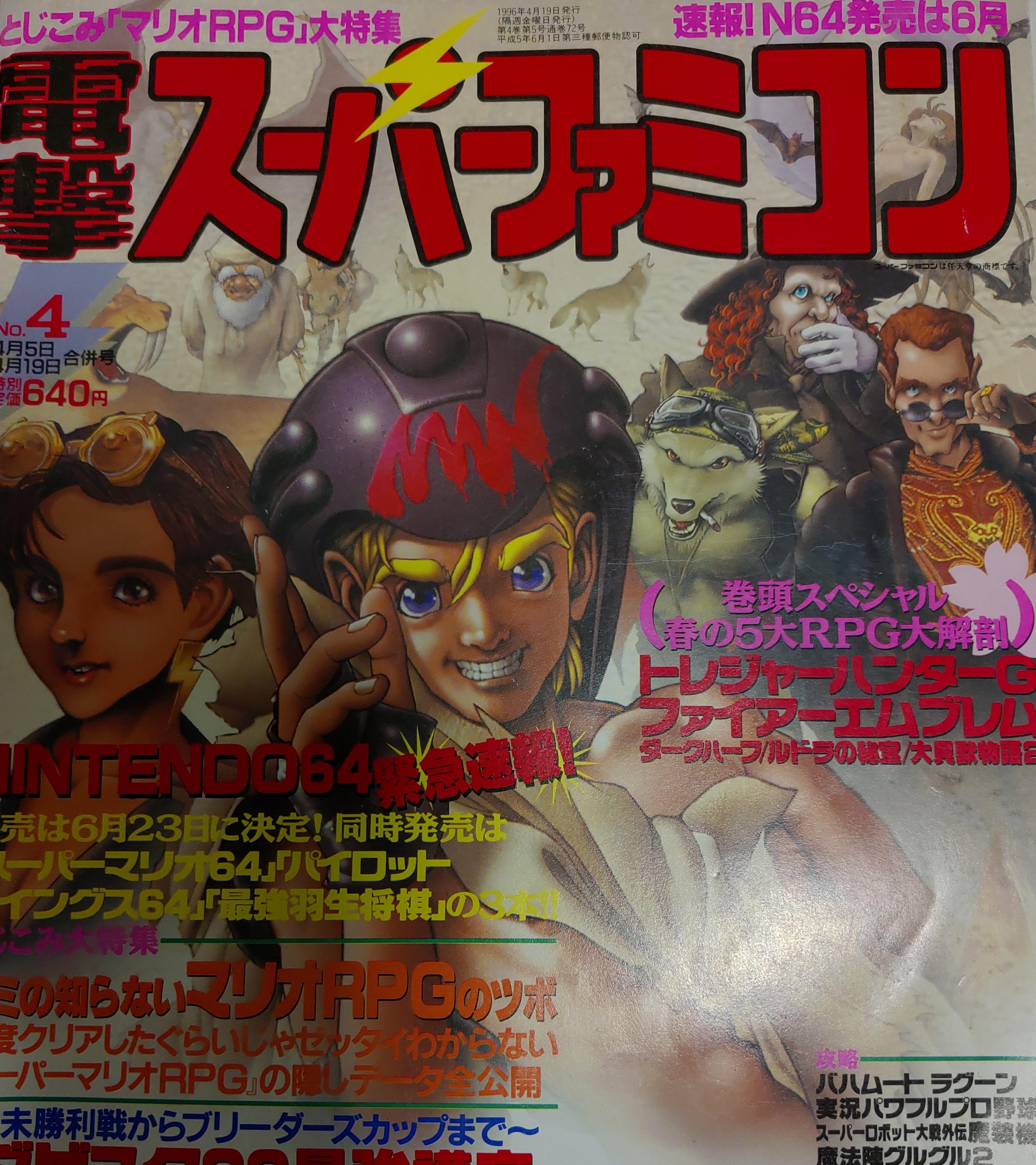 ゲーム雑誌を買っていたら、休刊した