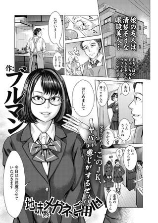 ヤソン社員オススメ眼鏡女子系電子書籍(2018年10月30日)