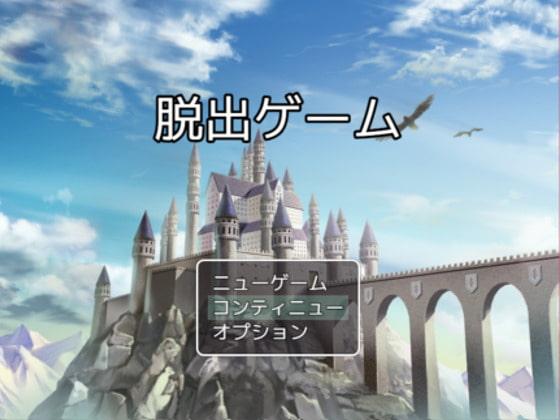★スカトロ★【妄想列車】脱出ゲーム ー女子高生を救えー