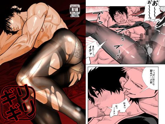 筋肉男(売れない漫画家)が女装デートして着エロするBL漫画『ギリギリ』