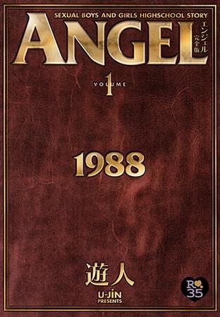 有害図書指定前の遊人ANGELが本物無修正!