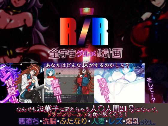 予告開始18作品! 2018/05/06 人気サークル順紹介!