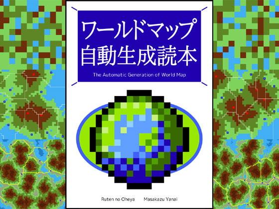 DLsiteで買えるゲームアルゴリズム本『ワールドマップ自動生成読本』