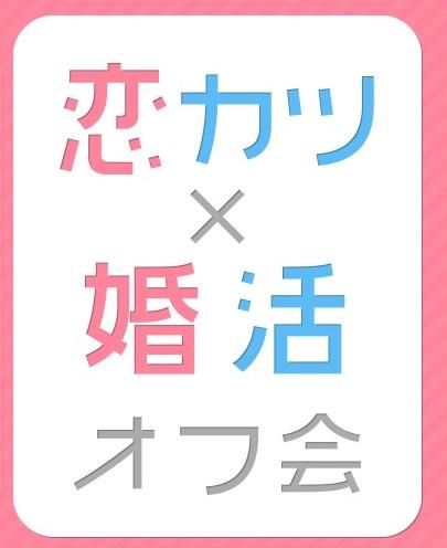 【第2回】DLsiteで恋活×婚活! エイシス本社で婚活オフ会【DLsite主催 婚活パーティ】