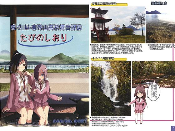 『咲-Saki-有珠山高校舞台探訪たびのしおり』