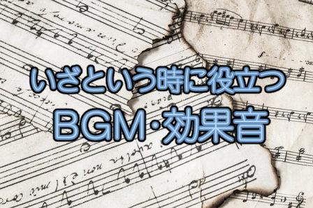 利用条件がゆるくて使いやすいBGM・効果音アセット一覧