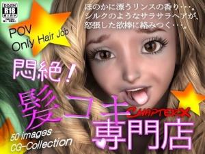 悶絶!髪コキ専門店