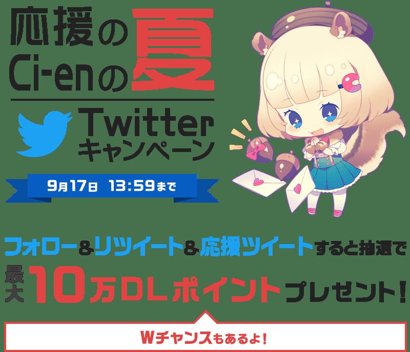 Ci-enの夏キャンペーンの応援ツイートが当たりました?!