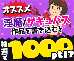 【公式】オススメの淫魔・サキュバスの作品を語って1000ポイントをGETしよう!