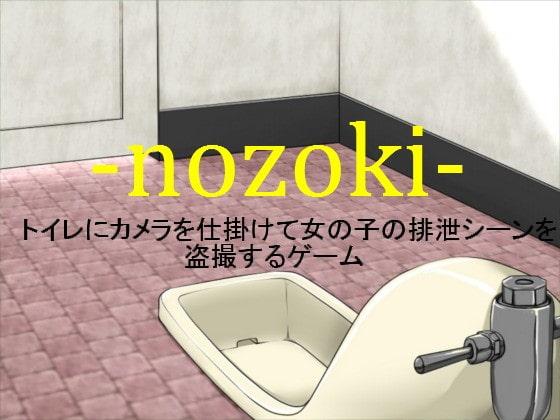 ★スカトロ★【nozokima】nozoki