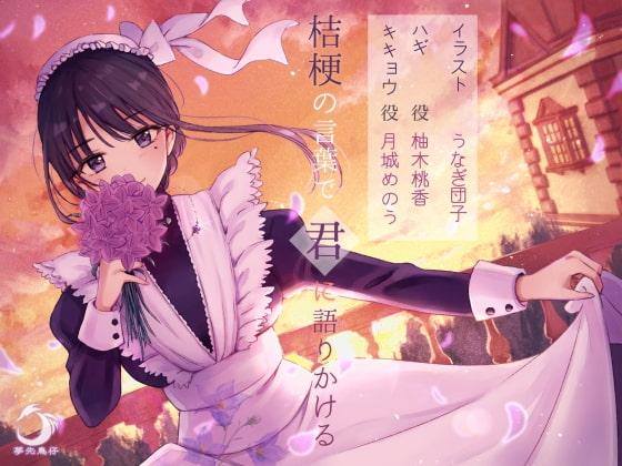 【随時更新】柚木桃香さんの出演作品102作一覧(2018年~2019年版)