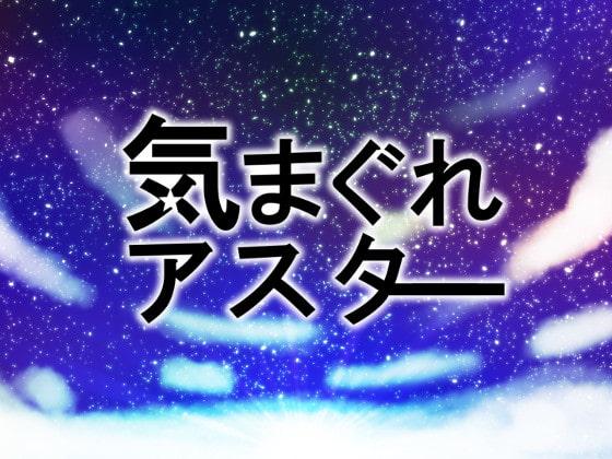 作曲家「なみのみな氏」の新作!