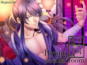 Hypno parallel room~ヒプノパラレルルーム~