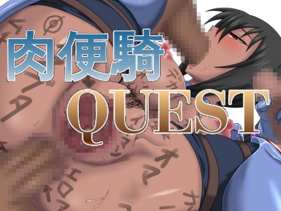 最初から最後まで肉便器!『肉便騎QUEST』の紹介
