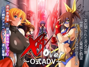 XXXover ~O式ADV~