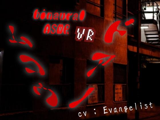 レ○プ願望がある貴女へ「【バイノーラル】VR ■ ドアノムコウ/Evangelist ASMR」