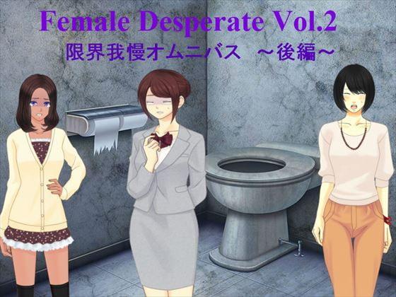 ★スカトロ★【Vida Loca】Female Deperate Vol.2 我慢限界オムニバス後編