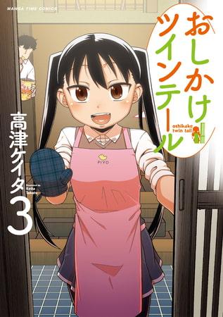 おしかけツインテール紹介第3巻