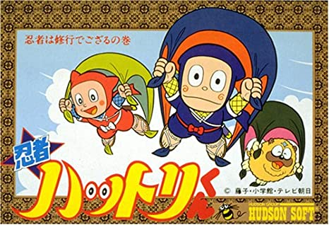 昭和のファミコンゲーム『忍者ハットリくん』