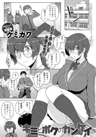 ヤソン社員オススメ眼鏡女子系電子書籍(2018年7月20日)