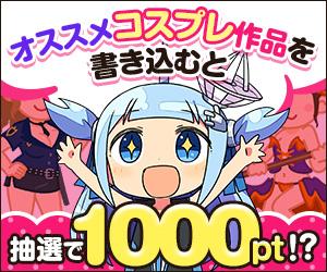 【公式】オススメのコスプレ作品を語って1000ポイントをGETしよう!【キャンペーン】