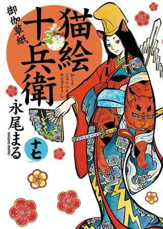 「猫絵十兵衛御伽草紙」十七巻を読んだ感想