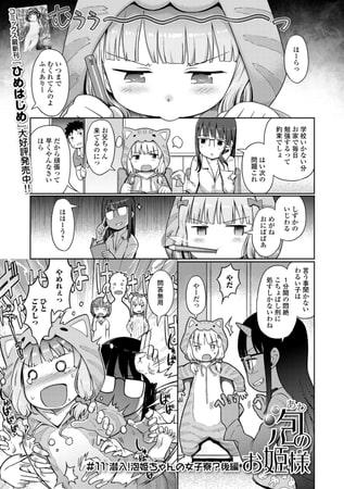 電子書籍(単話)『泡のお姫様 #11』がDLsite.comでも登場!(2018年9月25日)