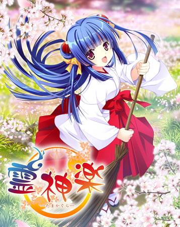 神楽シリーズのミニゲーム「霊神楽」がダウンロード販売開始