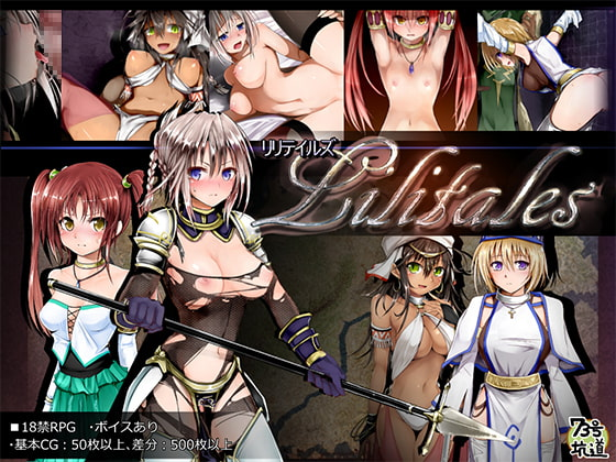 【RPG】3Dダンジョン型エロRPG、Lilitales-リリテイルズ-やってみたよ!【レビュー】