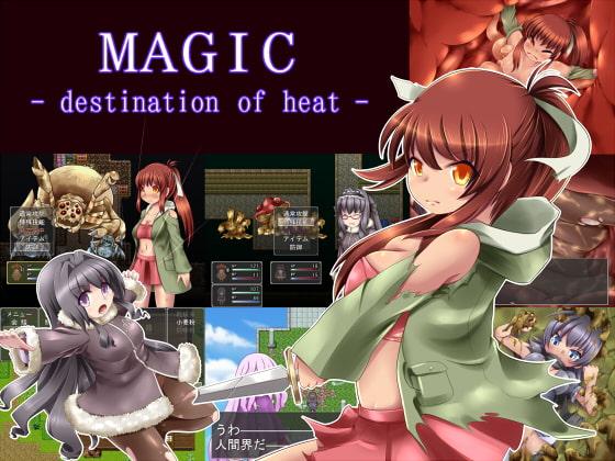 【感想】MAGIC -destination of heat-【触手…丸呑み…スライム…納豆…】