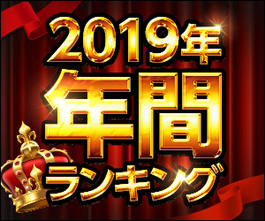 【成年コミック】このエロマンガがシコい!! 2019年間ランキング!
