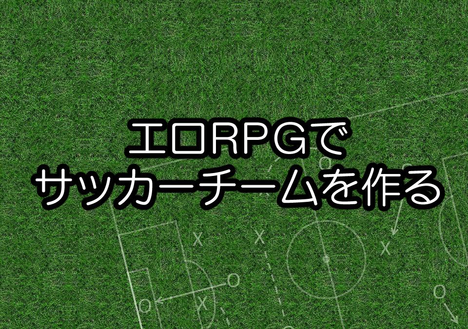 【でぃーえるイレブン】エロRPG紹介でサッカーチームを組みました